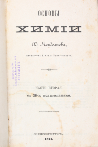 the life and scientific discoveries and creations of dmitir mendeleev Biographycom explores the life and achievements of dmitri mendeleyev mendeleev dmitri mendeleyev full name dmitri made scientific discoveries.